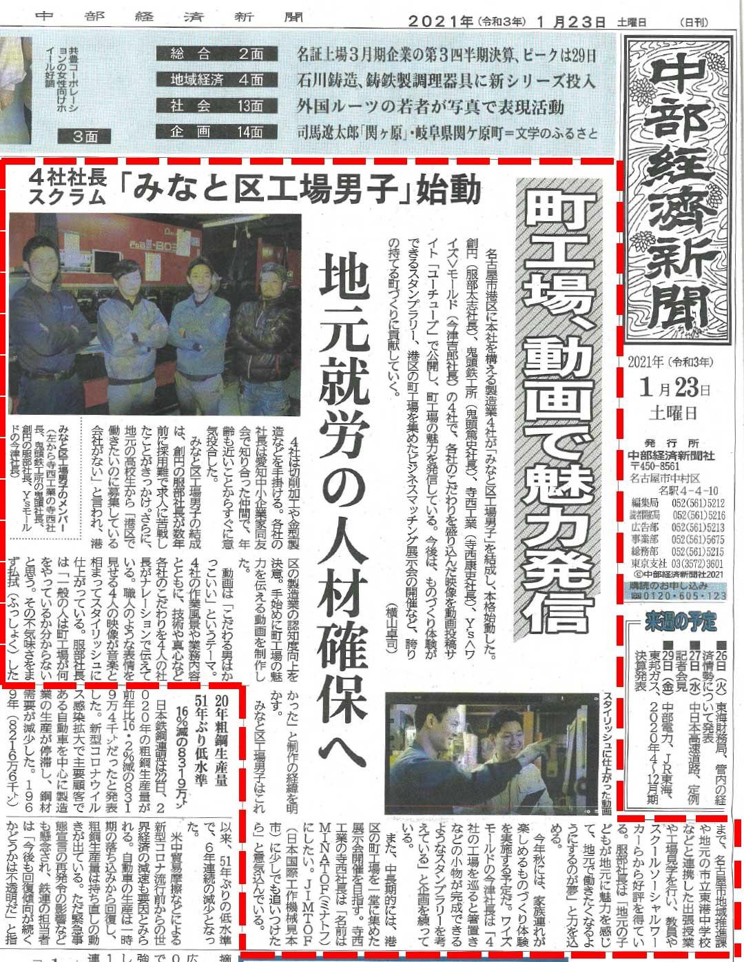 1/23中部経済新聞掲載記事画像